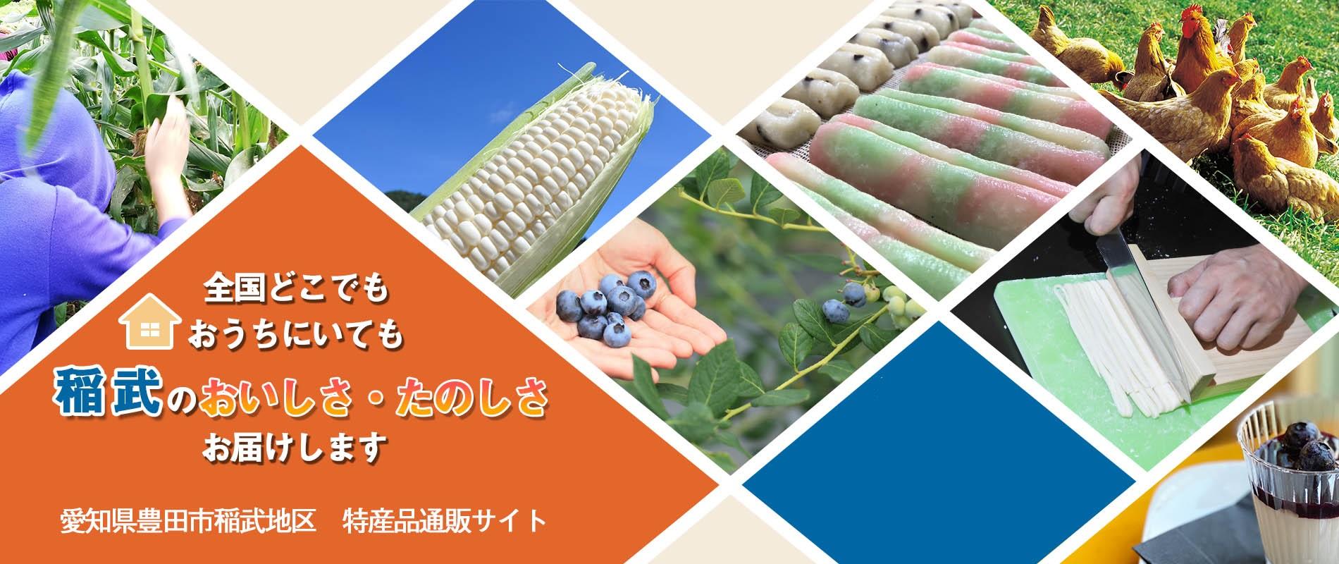 全国どこでも おうちにいても 稲武のおいしさ・たのしさ お届けします 愛知県豊田市稲武地区 特産品通販サイト